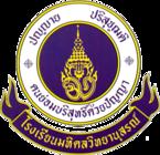mahidol-wittayanusorn-school-thailand